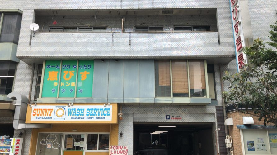 【横浜銭湯巡り】#3『恵びす温泉』中華街にも近い石川町にある整う銭湯