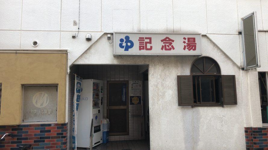 【横浜銭湯巡り】#8『記念湯』横浜の隣の駅である戸部に突如現れるオアシス!