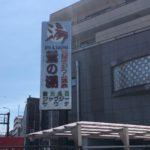 【横浜銭湯巡り】#10『鷲の湯』銭湯価格でスーパー銭湯並みの施設を味わえる第二京浜沿いに位置する駐車場50台完備アクセス抜群の銭湯