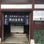 【横浜銭湯巡り】#11『朝日湯』生麦の第一京浜沿いにある寺社風レトロな建物で天然温泉を味わえる銭湯