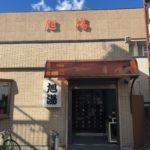 【横浜銭湯巡り】#15 『旭湯』学生街日吉にひっそりとたたずむ癒しの場所