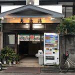 【横浜銭湯巡り】#20 『萬歳湯』昭和の風情漂う戸部の銭湯