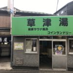 【横浜銭湯巡り】#21 『草津湯』綱島にあるサウナ無料の穴場銭湯