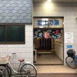 【横浜銭湯巡り】#22 『富士乃湯』綱島にある昔のスーパー銭湯