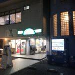 【横浜銭湯巡り】#23 『いやさか湯』軽食スペースがあるスーパー銭湯並みに施設が充実している銭湯