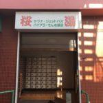 【横浜銭湯巡り】#24 『桜湯』閑静な住宅街のなかひときわ目立つ桜色の建物