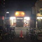 【横浜銭湯巡り】#25 『永楽湯』繁華街の外れにぽつんとたたずむ天然温泉の銭湯