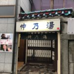 【横浜銭湯巡り】#26 『仲乃湯』昭和の風情漂う天然記念物級の一軒家銭湯