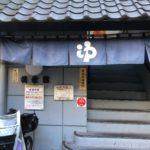【横浜銭湯巡り】#27 『利世館』風俗街のなかにたたずむ天然温泉のある銭湯