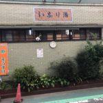 【横浜銭湯巡り】#30 『いなり湯』山手で宮造りの一戸建て銭湯で天然温泉を満喫