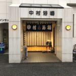 【横浜銭湯巡り】#37 『中村浴場』何もかもが丁度いい阪東橋にあるマンション型銭湯