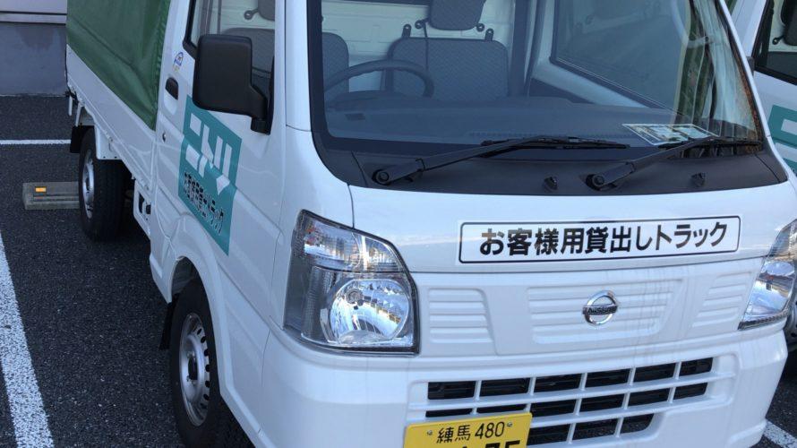 ニトリ軽トラ貸し出しサービスを利用してみました。
