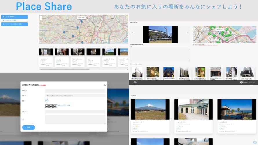 【はじめての個人開発】Webサービス「Place Share」をリリースしたので紹介します